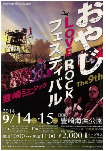oyaji-love-rock2014